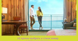 10 причин выбрать в отеле номер с кухонным уголком