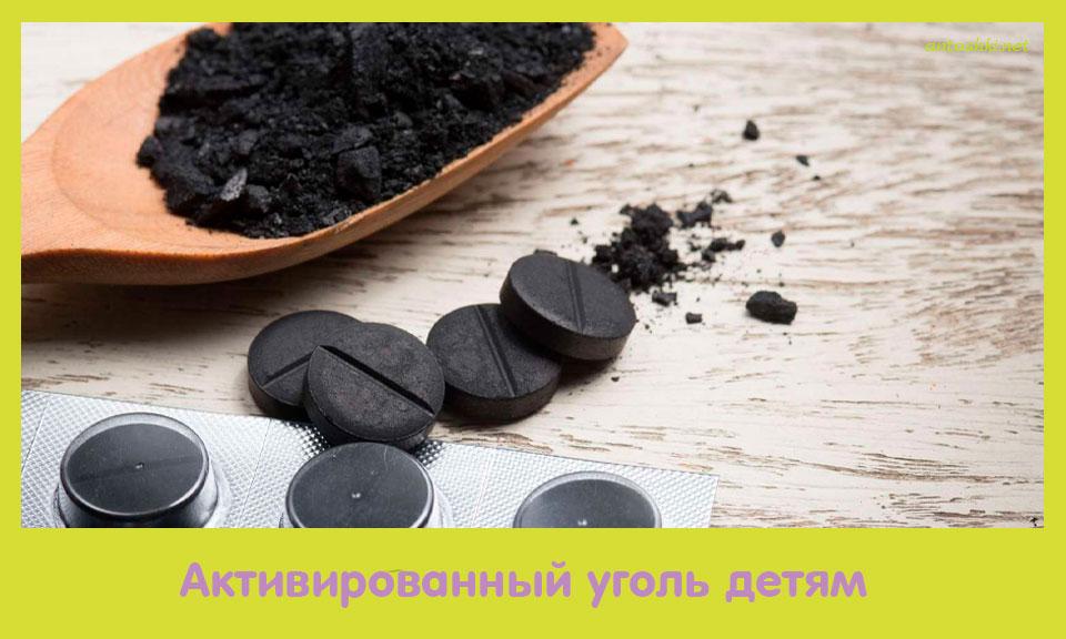 активировать, уголь, дети