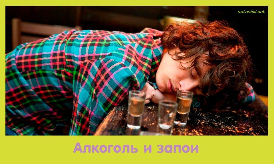 алкоголь, запоить