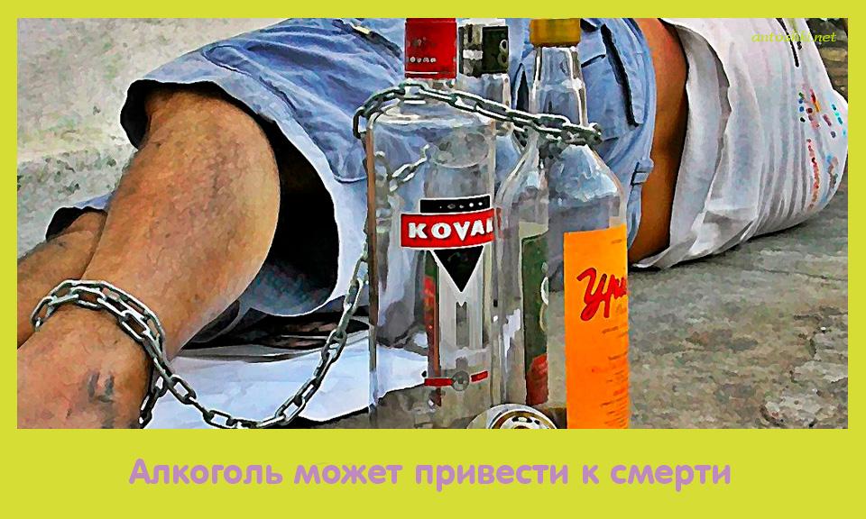 алкоголь, мочь, привести, смерть