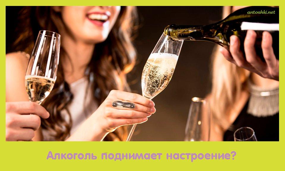 алкоголь, поднимать, настроение