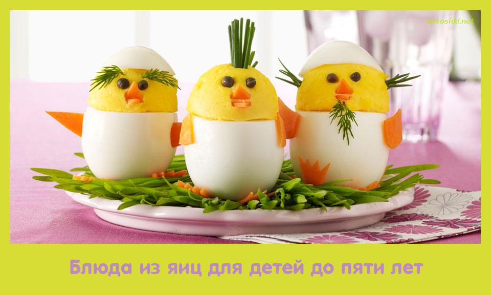 блюдо, яйцо, дети