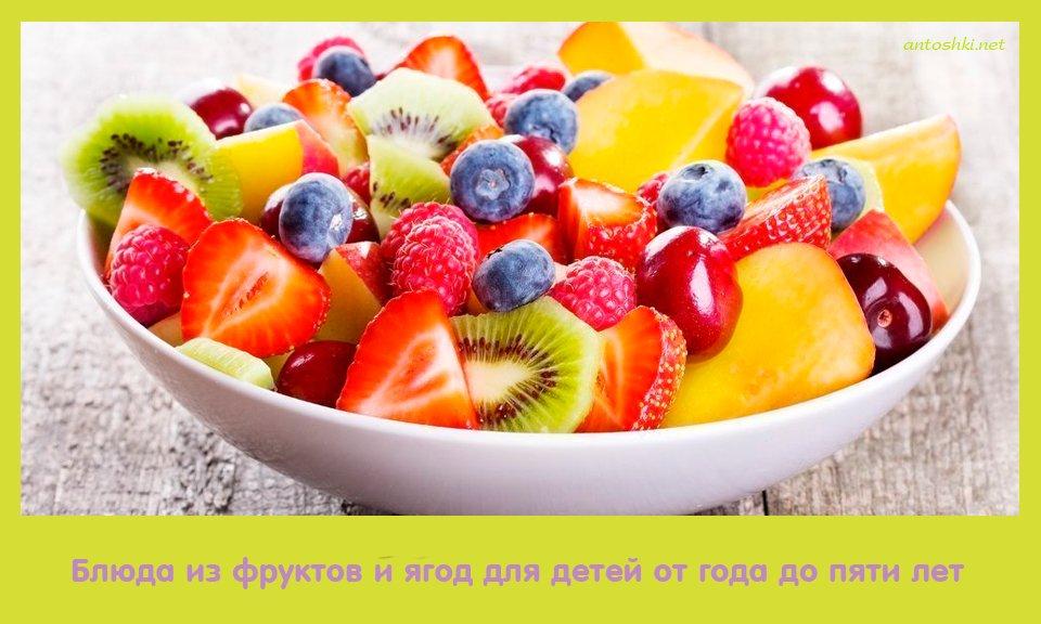 Блюда из фруктов и ягод для детей