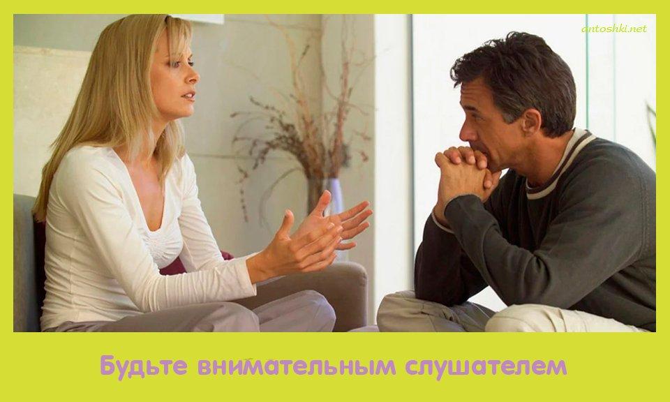 внимательный, слушатель