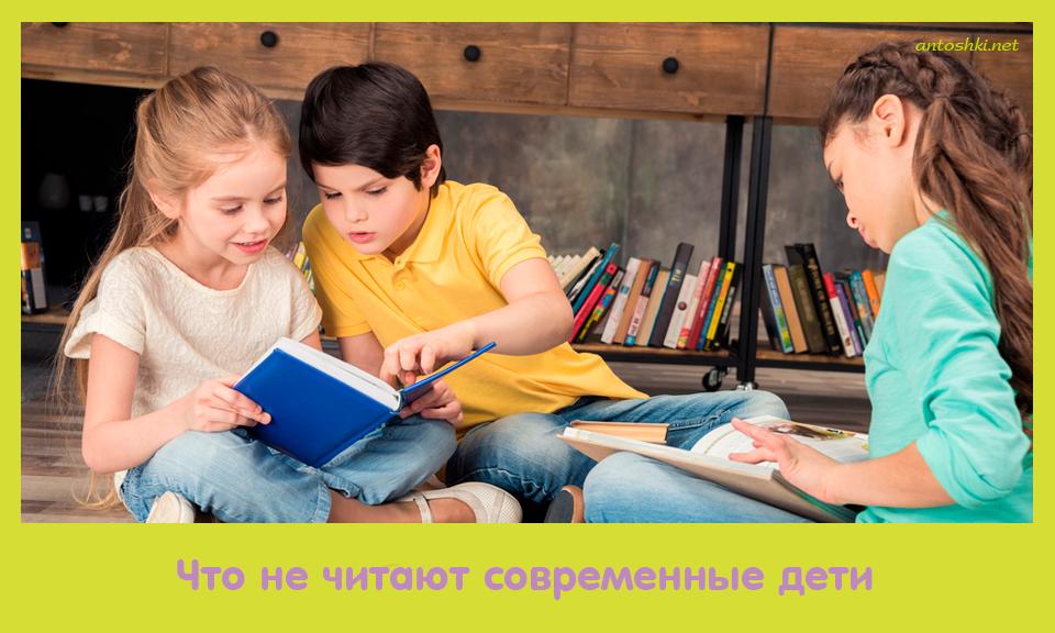 читать, современный, дети
