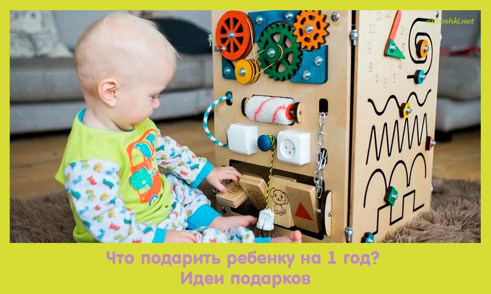 подарить, ребенок, идея, подарок