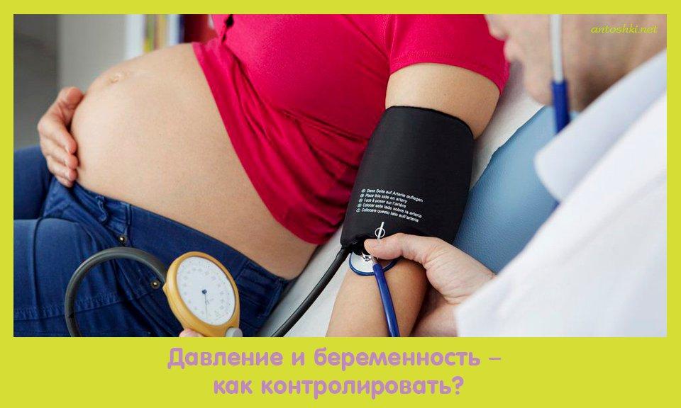 давление, беременность, контролировать