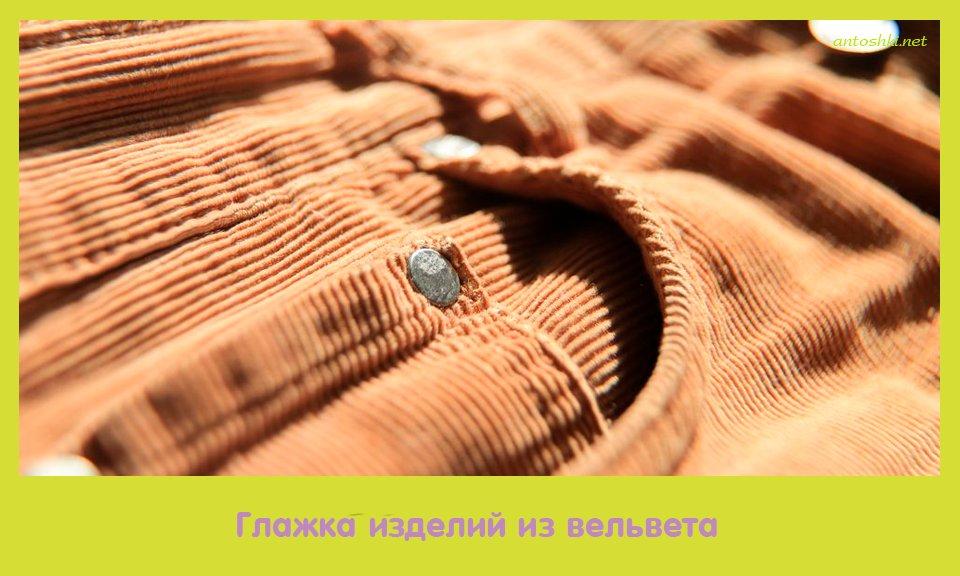 Глажка изделий из вельвета