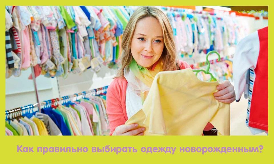 правильный, выбирать, одежда, новорожденная