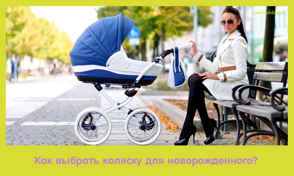 выбрать, коляска, новорожденный