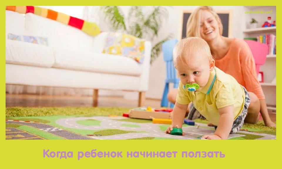 ребенок, начинать, ползать