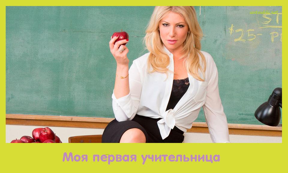 мыть, первый, учительница