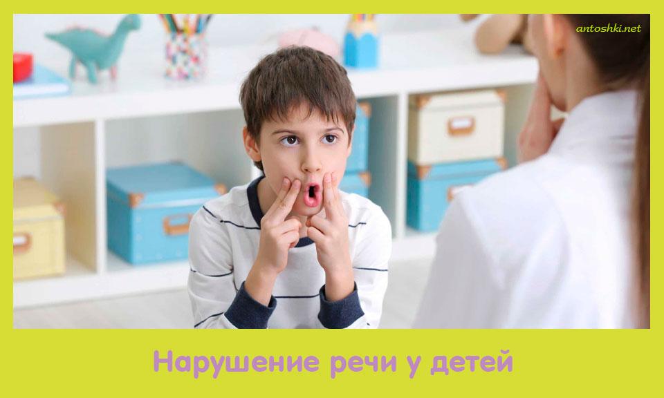 нарушение, речь, дети