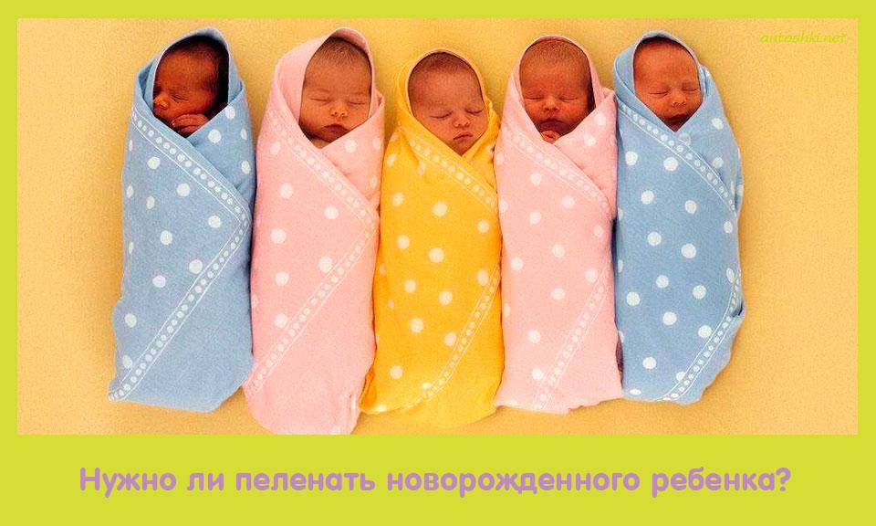 нужно, пеленать, новорожденный, ребенок
