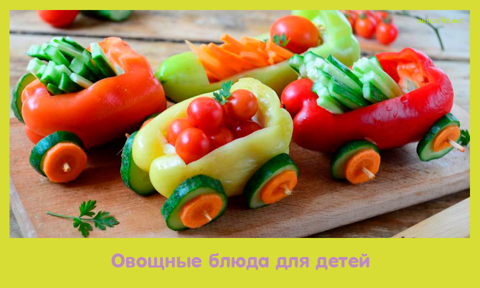 овощная, блюдо, дети