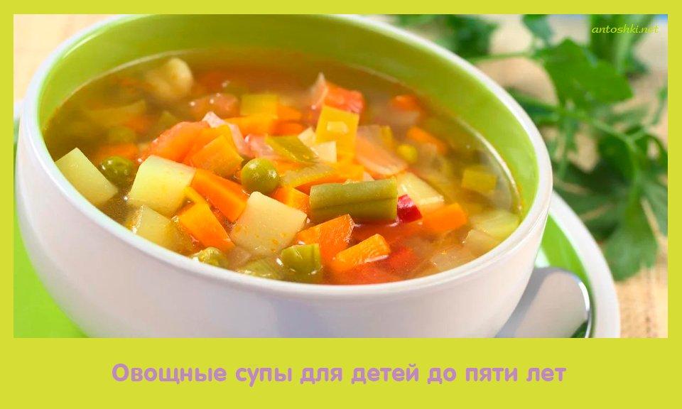 Овощные супы для детей до пяти лет