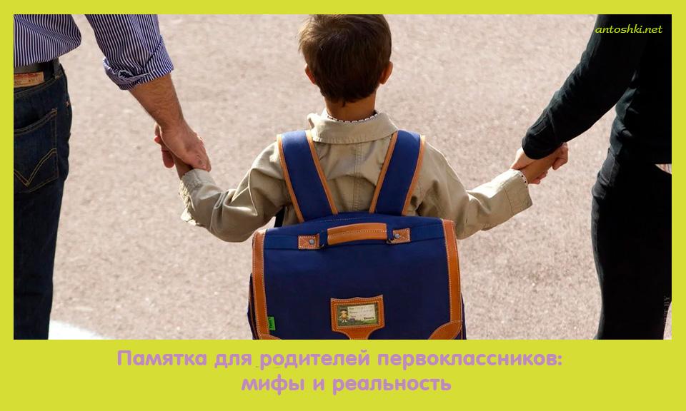 памятка, родители, первоклассник, реальность