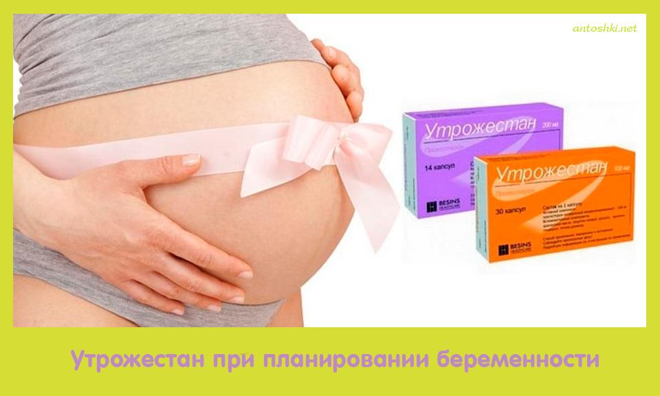 утрожестан, переть, планирование, беременность
