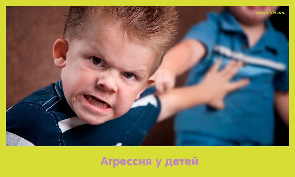 агрессия, дети