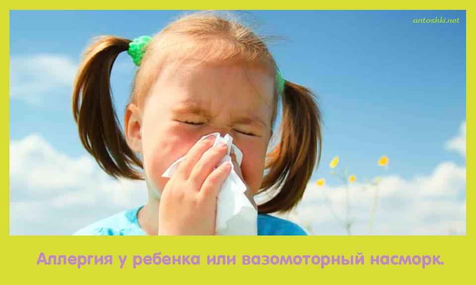 аллергия, ребенок, вазомоторный, насморк
