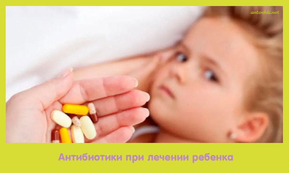 антибиотик, переть, лечение, ребенок