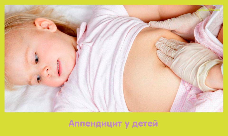 аппендицит, дети