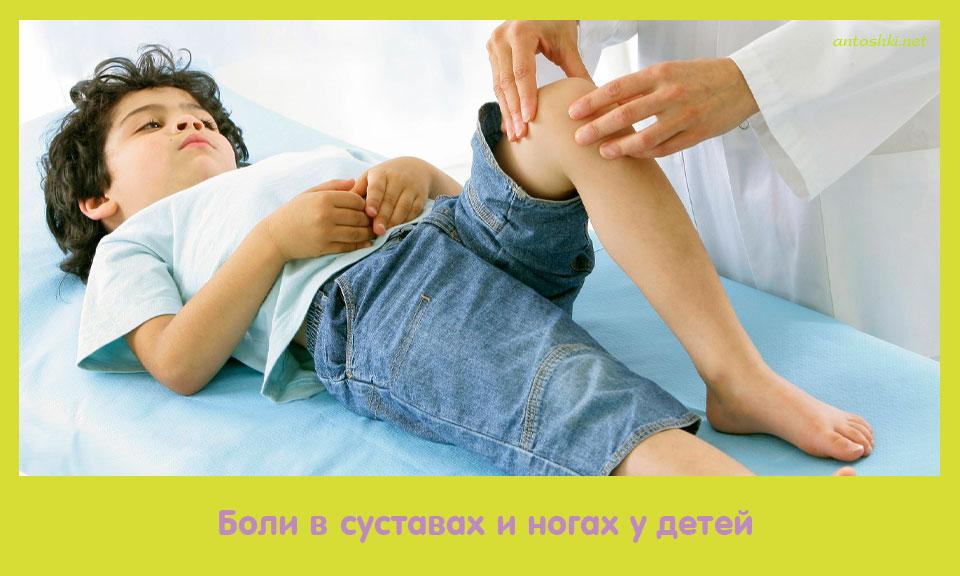 болеть, сустав, нога, дети