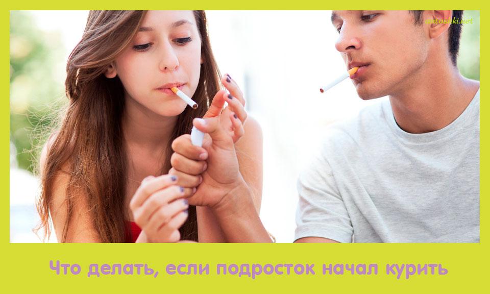 делать, подросток, курить
