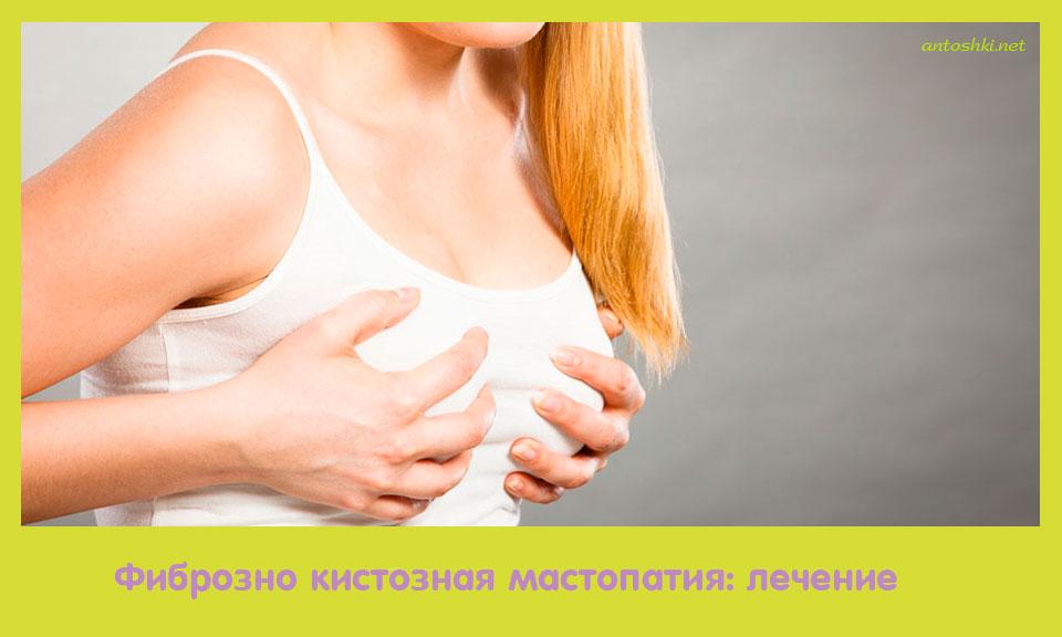 фиброзно, кистозная, мастопатия, лечение