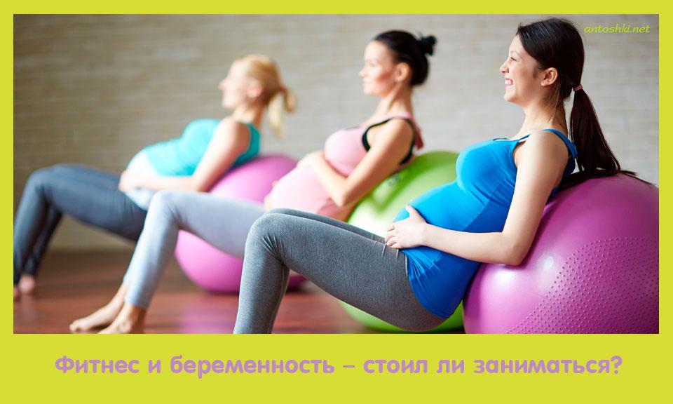 фитнес, беременность, стоить, занимать