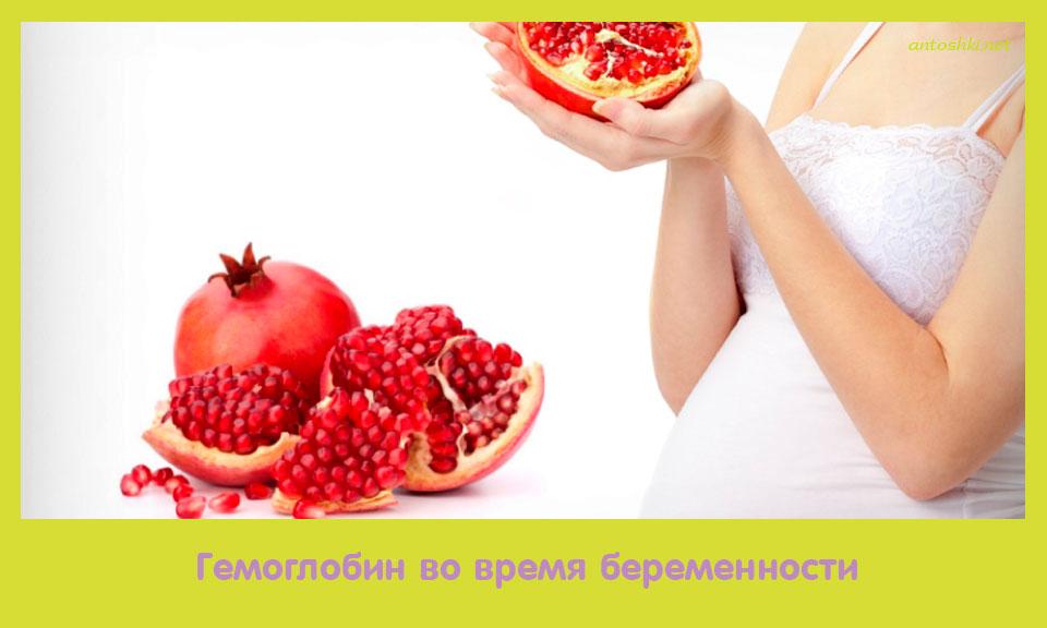 гемоглобин, время, беременность