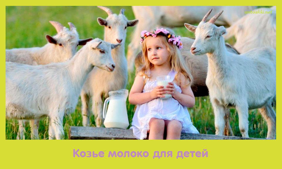 козий, молоко, дети