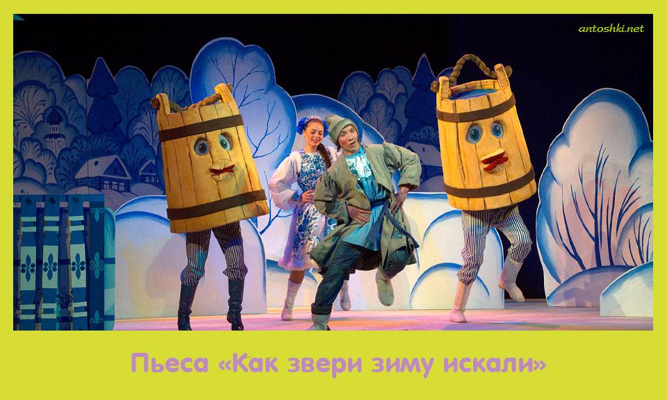 пьеса, зверь, зима, искать