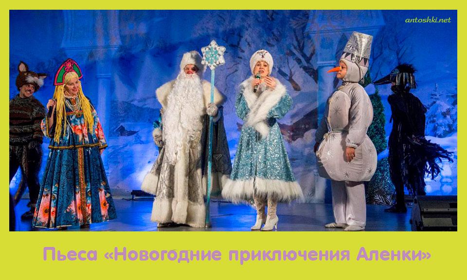 пьеса, новогодний, приключение, аленка
