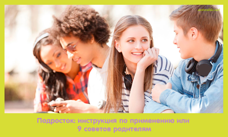 подросток, инструкция, применение, совет, родители