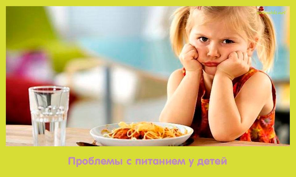 проблема, питание, дети