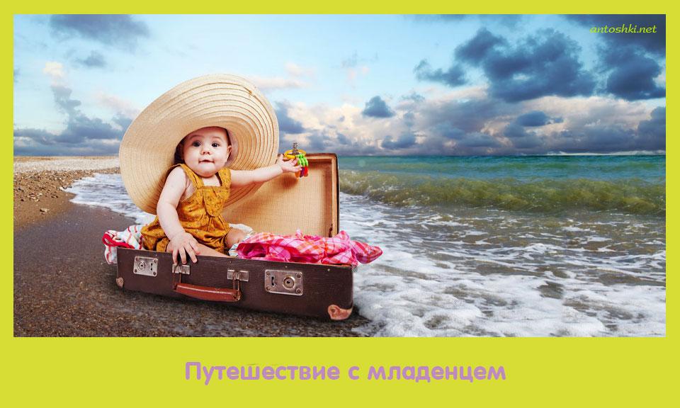 путешествие, младенец