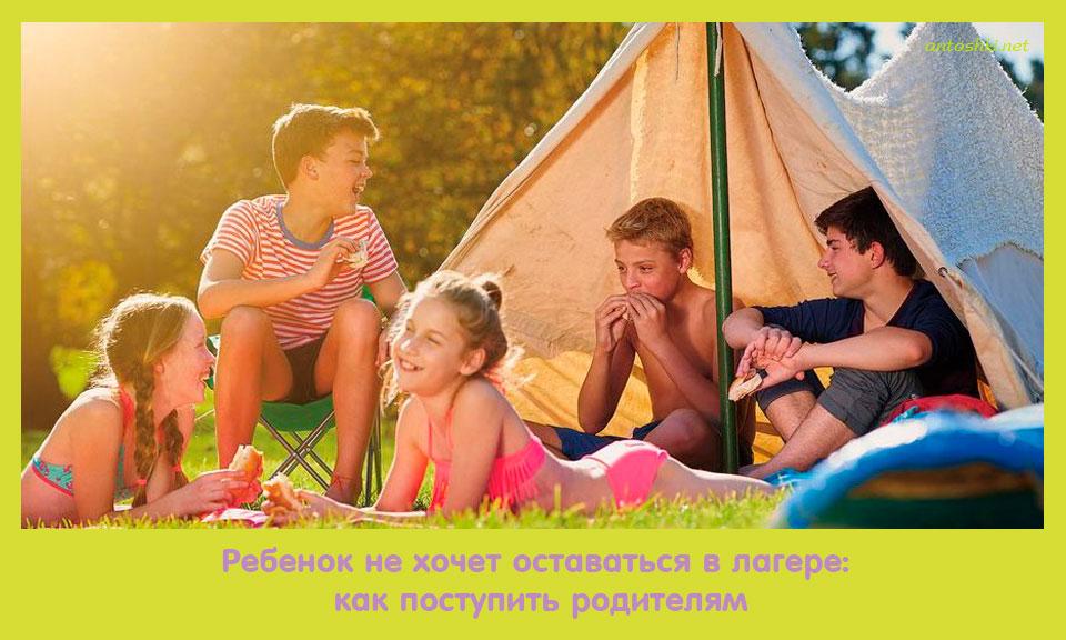 ребенок, хотеть, оставаться, лагерь, поступить, родители