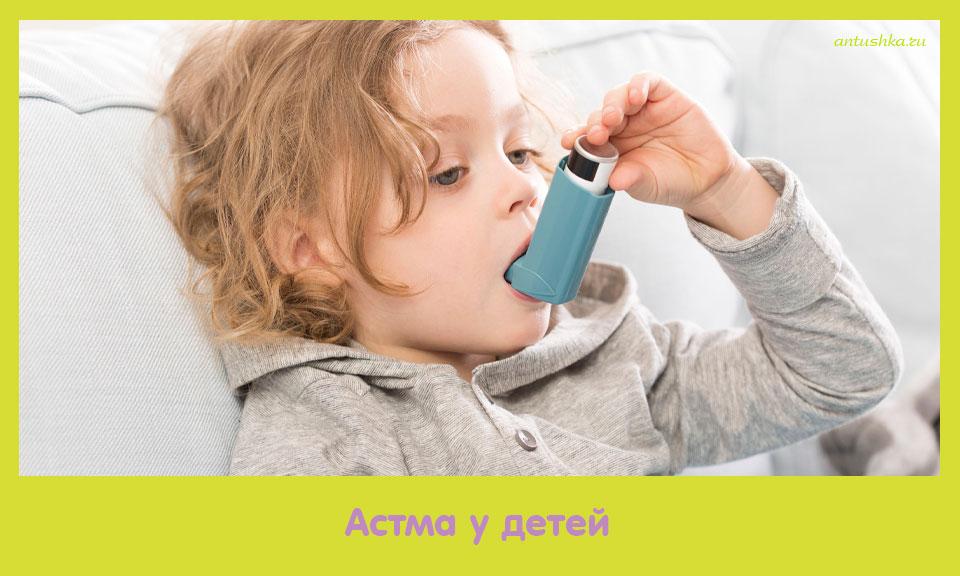 астма, дети