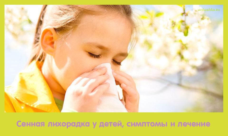 сенной, лихорадка, дети, симптом