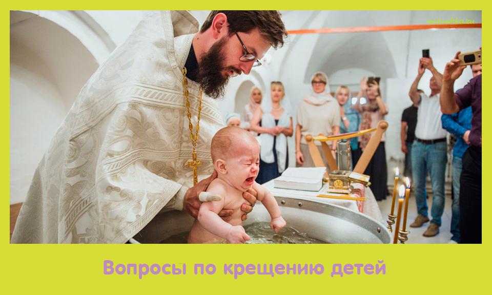 вопрос, крещение, дети