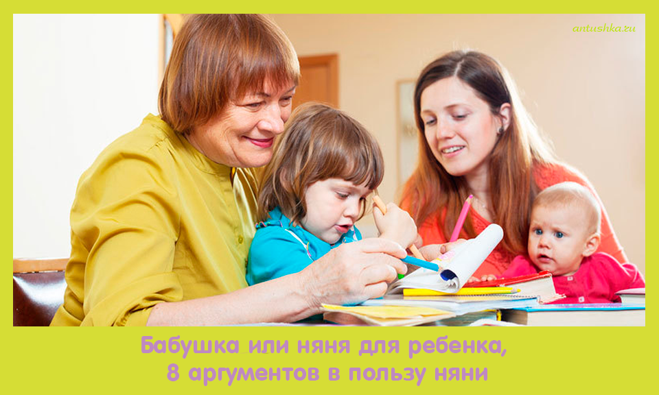 бабушка, няня, ребенок, аргумент, польза