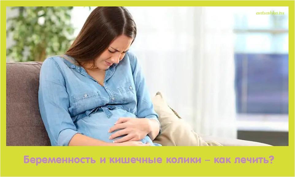 беременность, кишечный, колика, лечить