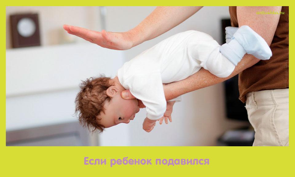 ребенок, подавиться