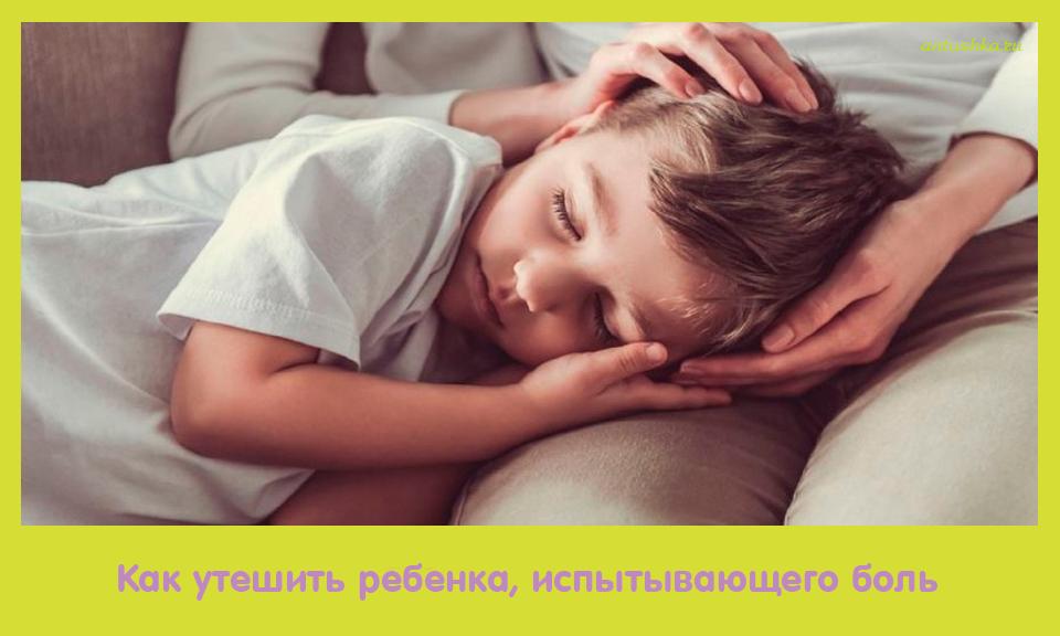 утешить, ребенок, испытывать, боль