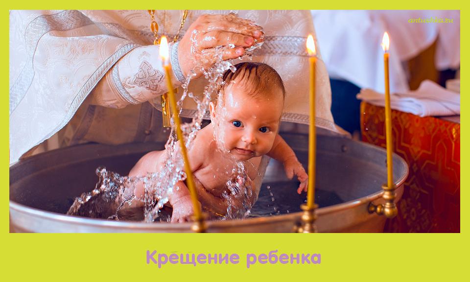 крещение, ребенок
