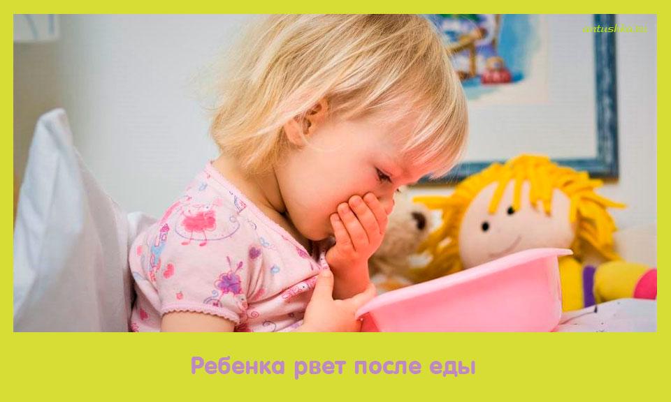 ребенок, рвать, после