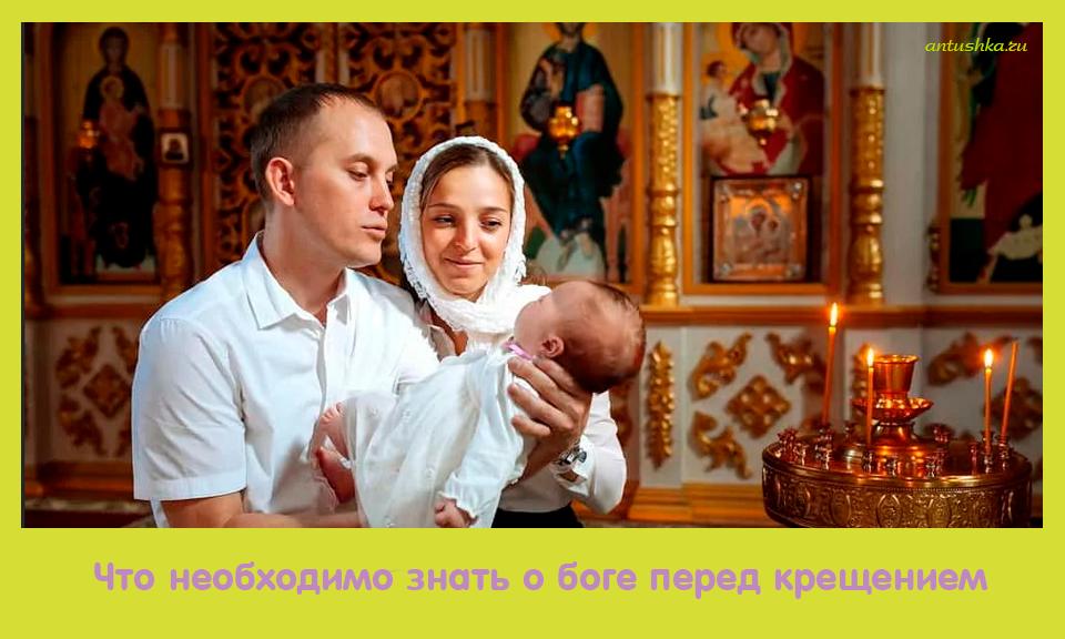 необходимо, знать, перед, крещение