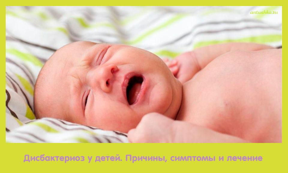 дисбактериоз, дети, причина, симптом