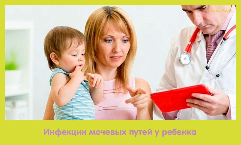 инфекция, мочевой, путь, ребенок